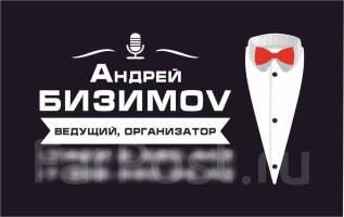 Андрей Бизимов - Ваш Ведущий на любой праздник (юбилей, корпоратив )