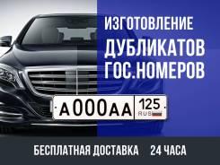 Изготовление Госномеров Дубликатов 24 ЧАСА. Доставка Бесплатно!