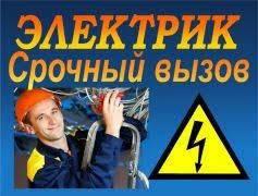Вызов и Услуги опытного, надежного электрика гарантия 5 лет !