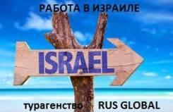 Работа в Израиле! Заводы! Фабрики! Отели! Общепит! Зп от 1500$! Страховка!