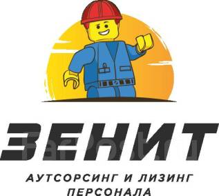 Грузчик. Зенит ООО. Владивосток
