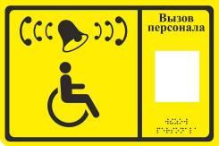 Тактильные знаки таблички кнопка вызова для инвалидов, шрифт Брайля