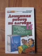 Задачники, решебники по алгебре. Класс: 11 класс