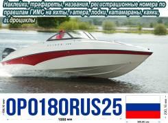 Изготовление, бортовой номер на катер, лодку ПВХ по ГИМС 2017 50р