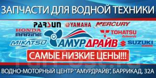 Запасные Части для водной техники в Иркутске!