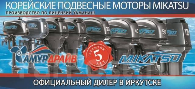 Корейские Лодочные Моторы Mikatsu в Иркутске! В Наличии Гарантия 5 ЛЕТ