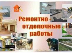 Ремонт, строительство