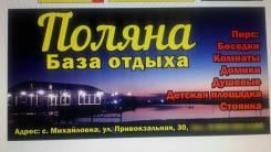 Уборщик. ИП Посяда. С Михайловка Привокзальная 30