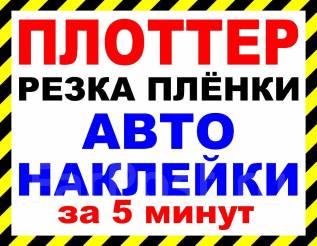 Плоттерная резка Оракала, реклама, наклейки на авто, номер на лодку