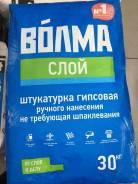 Штукатурка гипсовая Волма-СЛОЙ (аналог Ротбанд) на Бородинской во Владивостоке