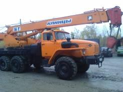 Клинцы КС-35719-3. Продается автокран Клинцы КС 35719 - 3 - 2, на базе Урал 5557, 12 000 куб. см., 16 000 кг., 18 м.