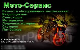 МОТО - Сервис в Новосибирске