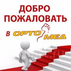 """Администратор зала. ООО """"Ортомед"""". Остановка 2-я Речка"""