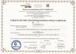Внесение изменений в конструкцию ТС (Переоборудование) в Барнауле