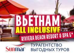Вьетнам. Нячанг. Пляжный отдых. Роскошь Вьетнама. Riviera Deluxe Cam Ranh Resort 5 * - ALL Inclusive