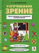 Книга-тренажер(Новая) для сохранения детского зрения.