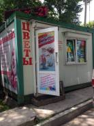 Цветочный павильон отличный бизнес перед 8 марта. 12 кв.м., улица 50 лет ВЛКСМ 30, р-н Трудовая. Дом снаружи