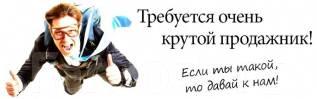 "Менеджер по продажам. ООО ""Лидер Фасад"". Владивосток"