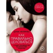 """Книга """"как правильно целоваться"""""""