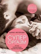 "Книга""супер оргазм"""