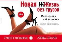 """Книга""""Новая жизнь без трусов"""""""