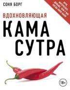 "Книга"" Вдохновляющая камасутра"""