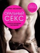 """Книга""""оральный секс"""""""