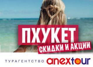 Таиланд. Пхукет. Пляжный отдых. Пхукет. Горящий тур. Фирменный офис продаж ANEX TOUR