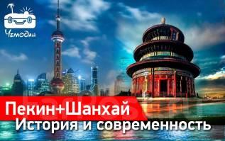 Пекин. Экскурсионный тур. Пекин – Шанхай: история и современность
