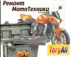 Ремонт любой мототехники