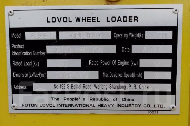 Foton Lovol. Фронтальный погрузчик FL 935 (Фотон Ловол), 6 870 куб. см., 3 000 кг.