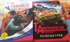 Александр Тамоников. Ночные диверсанты и разведотряд. 2 книги одним ло