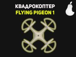 Квадрокоптер Flying Pigeon 1. iMarket
