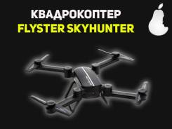Квадрокоптер Flyster Skyhunter. iMarket