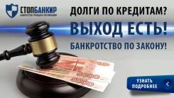"Платим 15.000 руб. за ""рекомендацию"" услуги - банкротство физ. лиц!"