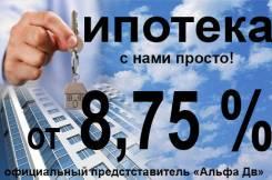 Ипотека от 8,75 %