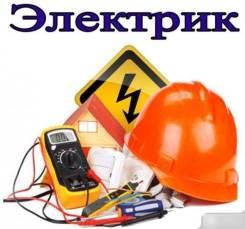 Электромонтаж, квартиры, коттеджи, адекватные цены!
