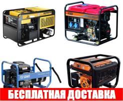 Генераторы и электростанции. Под заказ
