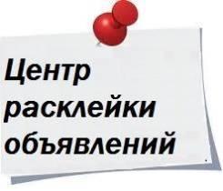 Расклейщик. ИП Тихонович А.В. Улица Шевчука 28 стр. 1