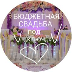 "Бюджетная свадьба ""под ключ"" Красиво и Качественно! Кафе ""Вилла Оливия"""