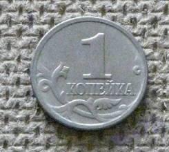 1 копейка 1999 год. М.