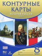 Контурные карты по истории. Класс: 8 класс