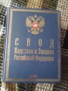 Свод кодексов и законов РФ 2003 год