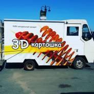 Обмен ( продажа ) - готовый бизнес 3 Д - картошка.
