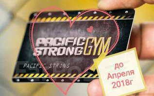 Абонемент Безлимитный в Pacific Strong Gym! ЦЕНА 16000
