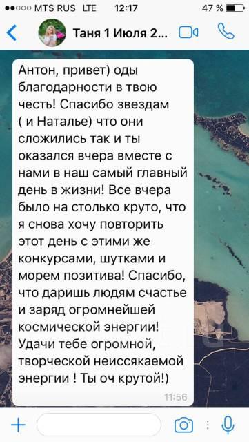 Ведущий Антон Дягилев (Тот Самый)