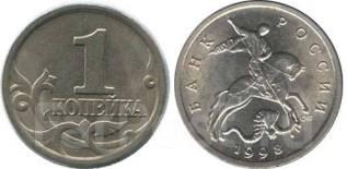 1 копейка СПМД 1998г