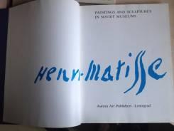 Анри Матисс, картины и скульптуры в советских музеях. 1986г.