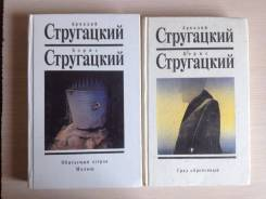 Стругацкие, 2 книги одним лотом.