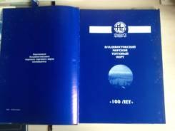 Владивостокский Морской Торговый Порт, 100 лет,